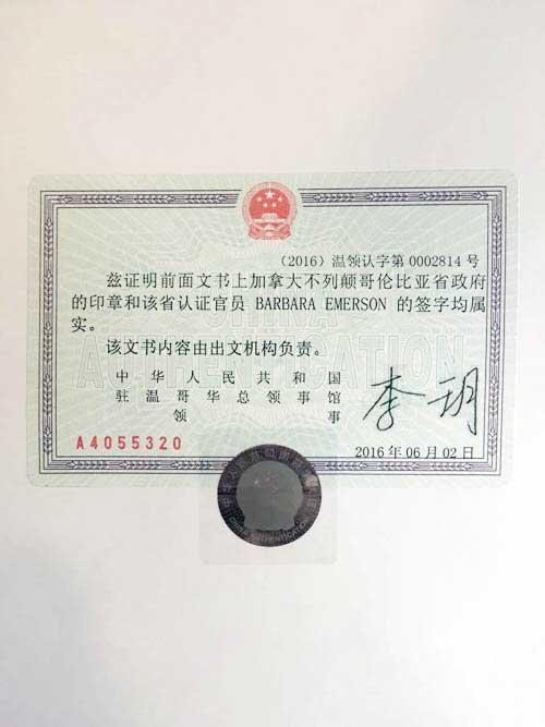 加拿大使馆认证样本